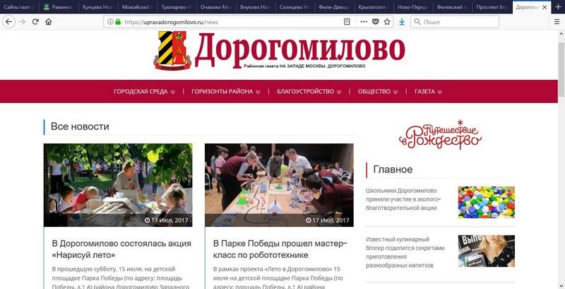 Dorogomilovo news 8yanv
