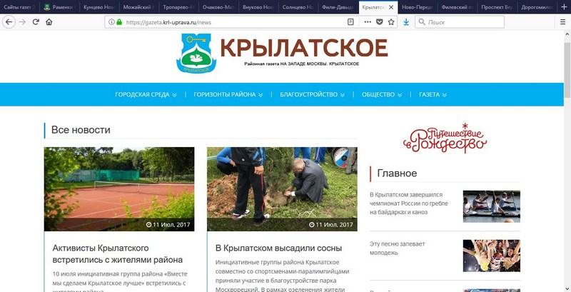 Krylatskoe news 8yanv