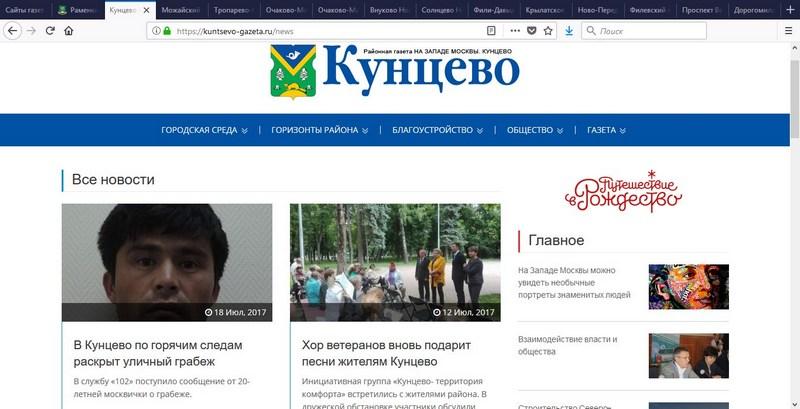 Kuntsevo news 8yanv