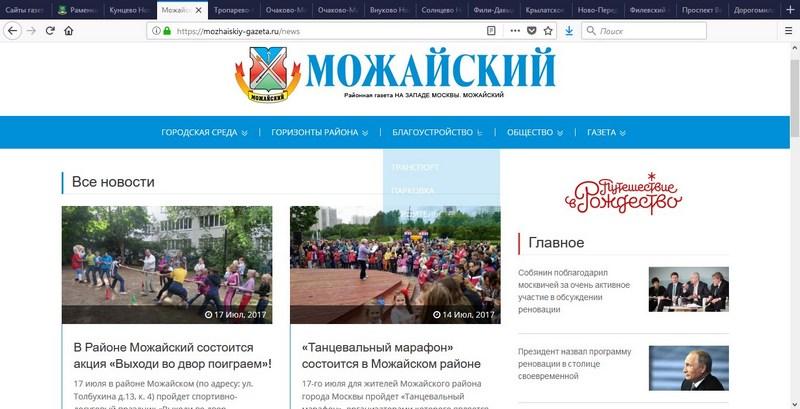 Mozhayskiy news 8yanv