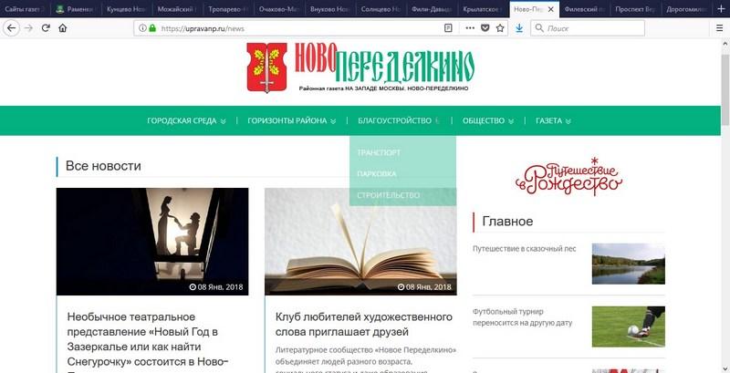 Novoperedelkino news 8yanv