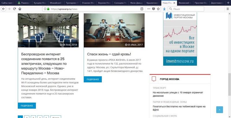 Novoperedelkino news 8yanv 1