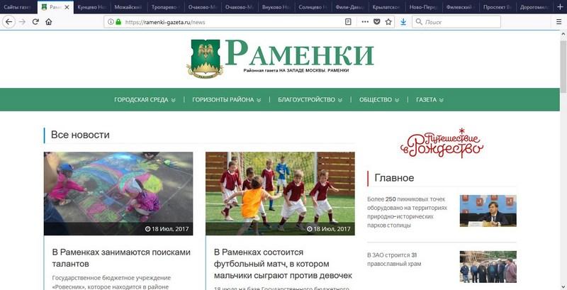 Ramenki news 8yanv