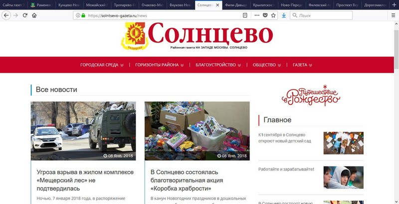Solntsevo news 8yanv