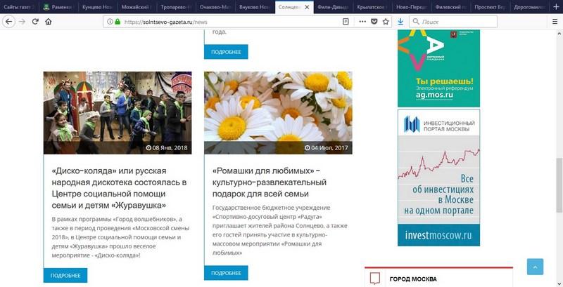 Solntsevo news 8yanv 1