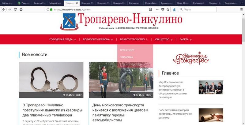 Troparevo news 8yanv