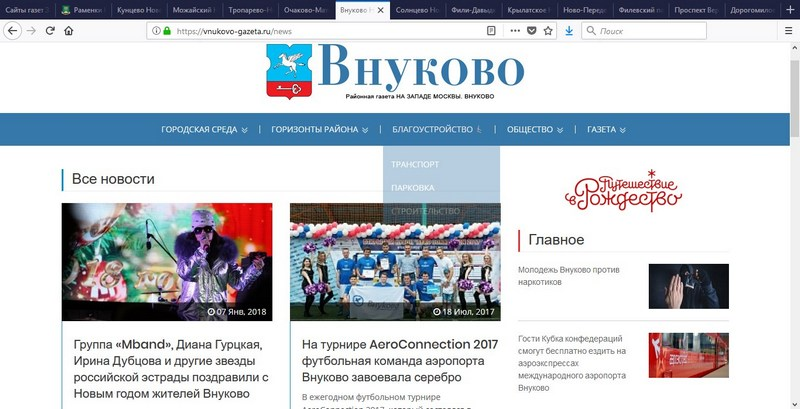 Vnukovo news 8yanv