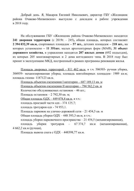 Отчёт депутатам за 2018год 01