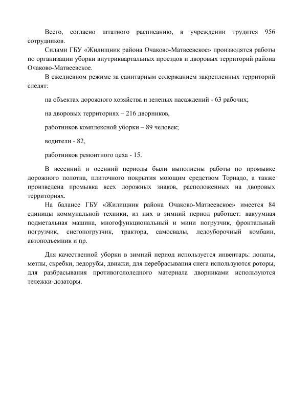 Отчёт депутатам за 2018год 02