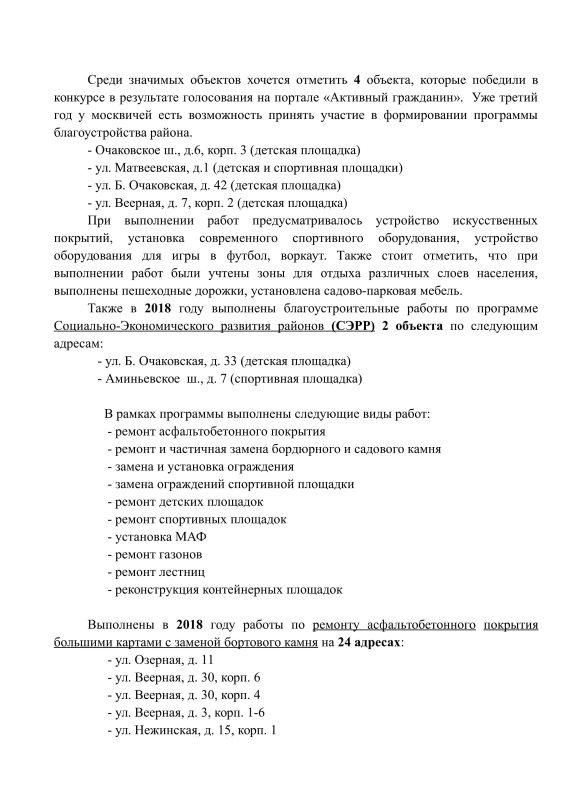 Отчёт депутатам за 2018год 04