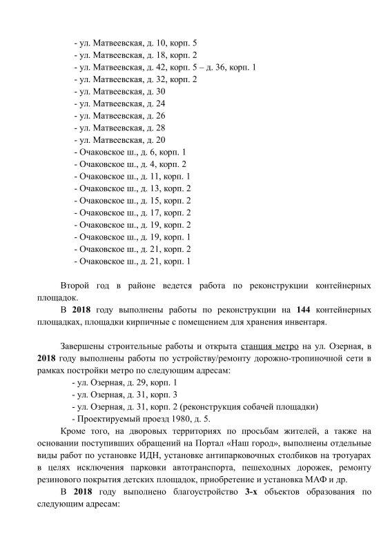 Отчёт депутатам за 2018год 05