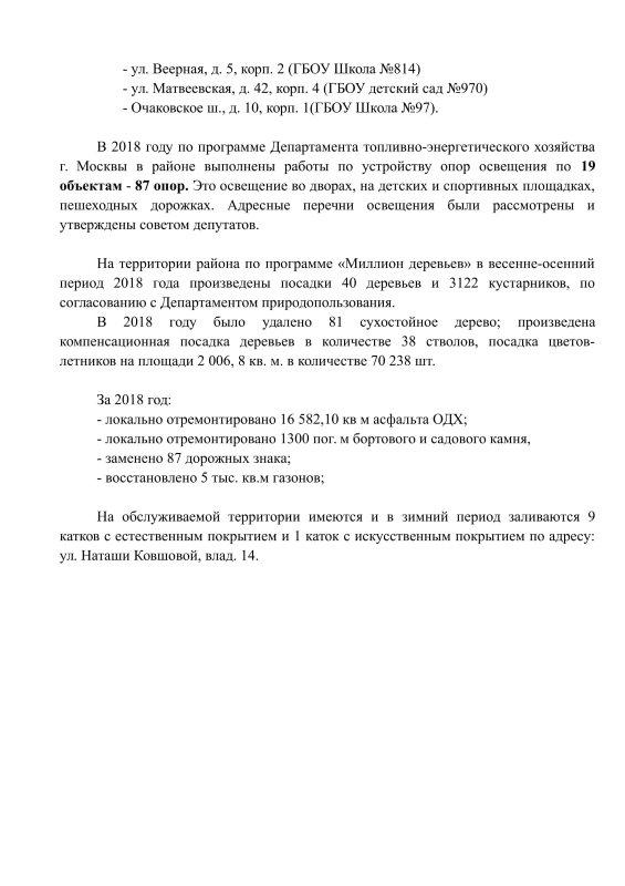 Отчёт депутатам за 2018год 06