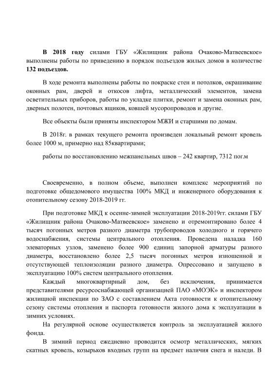 Отчёт депутатам за 2018год 07