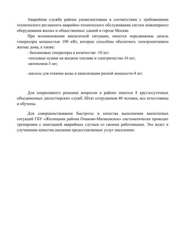 Отчёт депутатам за 2018год 09