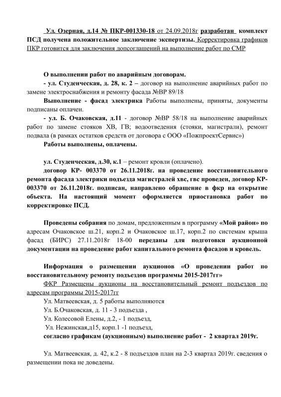 Отчёт депутатам за 2018год 12
