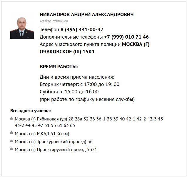 Nikanorov