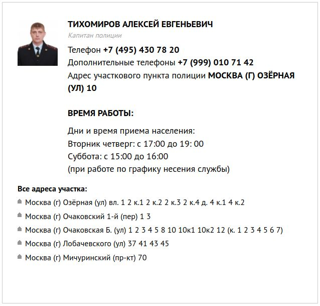 Tihomirov